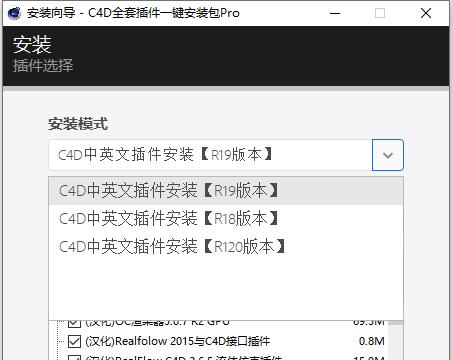 C4D全套插件一键安装包Pro v2.3 无需注册码