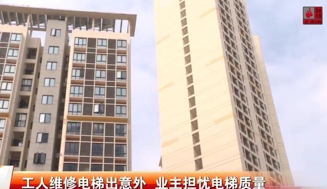 深圳电梯维修师作业不慎坠落死亡,业主:小区电梯故障频繁