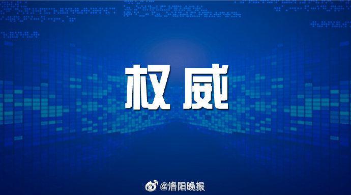 洛阳市委组织部划拨党费515.5万元,专用于节前慰问