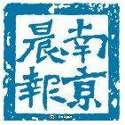 南京晨报1月24日电子版