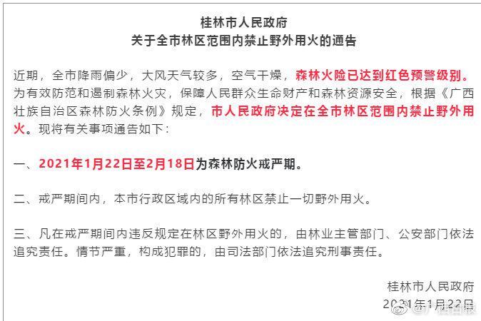 森林火险已达红色预警!广西桂林禁止所有林区野外用火