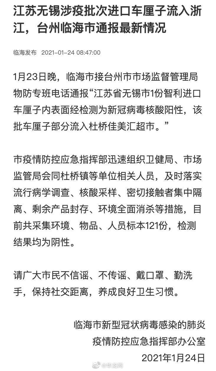 江苏无锡涉疫批次进口车厘子流入浙江 台州临海市通报最新情况