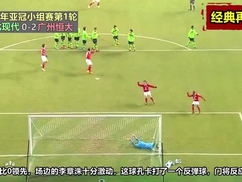 回顾恒大亚冠首战,客场打懵韩国豪门,震惊亚洲,主场球迷看傻了