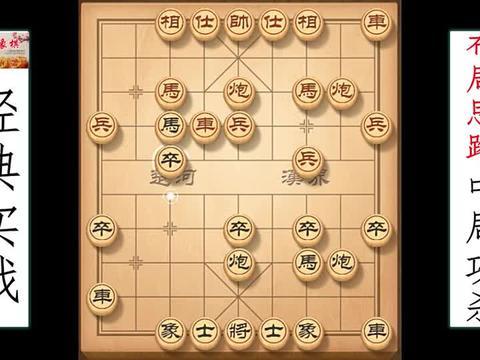 对付当头炮,万能赢棋公式,看完不用背棋谱,三个飞刀把将杀