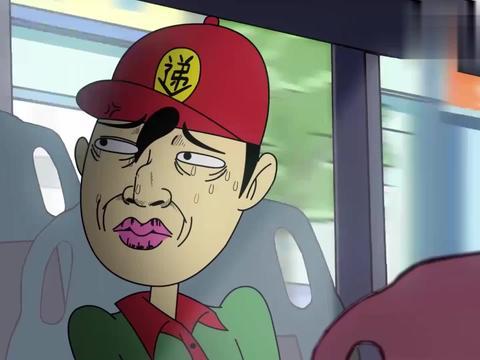 快递侠:不过是坐个公交车,周围这都是什么人啊,也太奇葩了吧