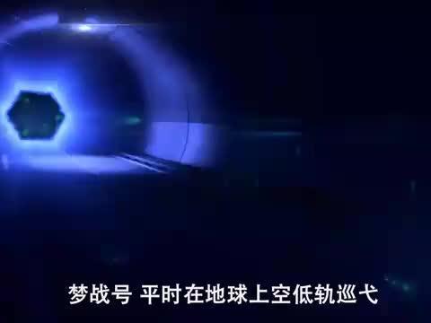 巨神战击队:梦战号卫星出击,续航可达50年,侦察地球各个角落