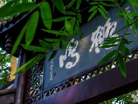 成都知名度最高的茶社,已有百年历史,价格10元起步还可免费续杯