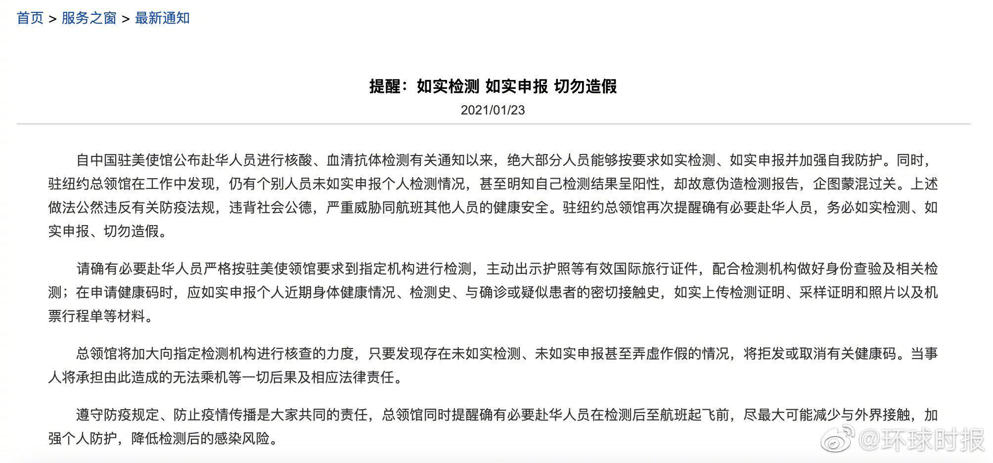 驻纽约总领馆:个别赴华人员未如实申报个人检测情况,明知检测结果呈阳性,却故意伪造检测报告企图蒙混过关