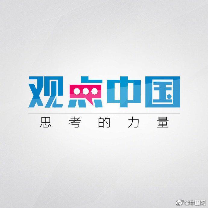 观点中国科研诚信的水越搅越清