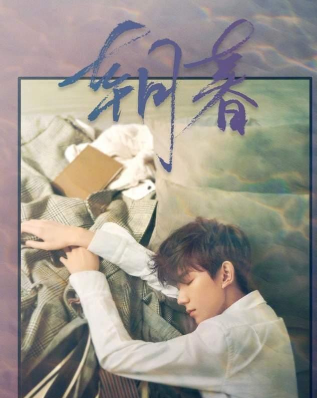王源新歌歌名的背后涵义,竟与王俊凯有关,这是什么绝美兄弟情