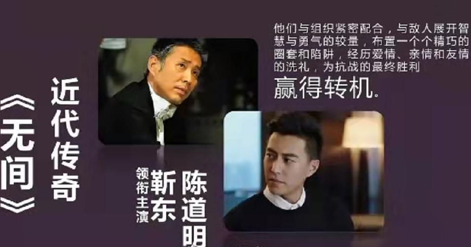 老戏骨明星阵容强大,靳东VS陈道明帅翻