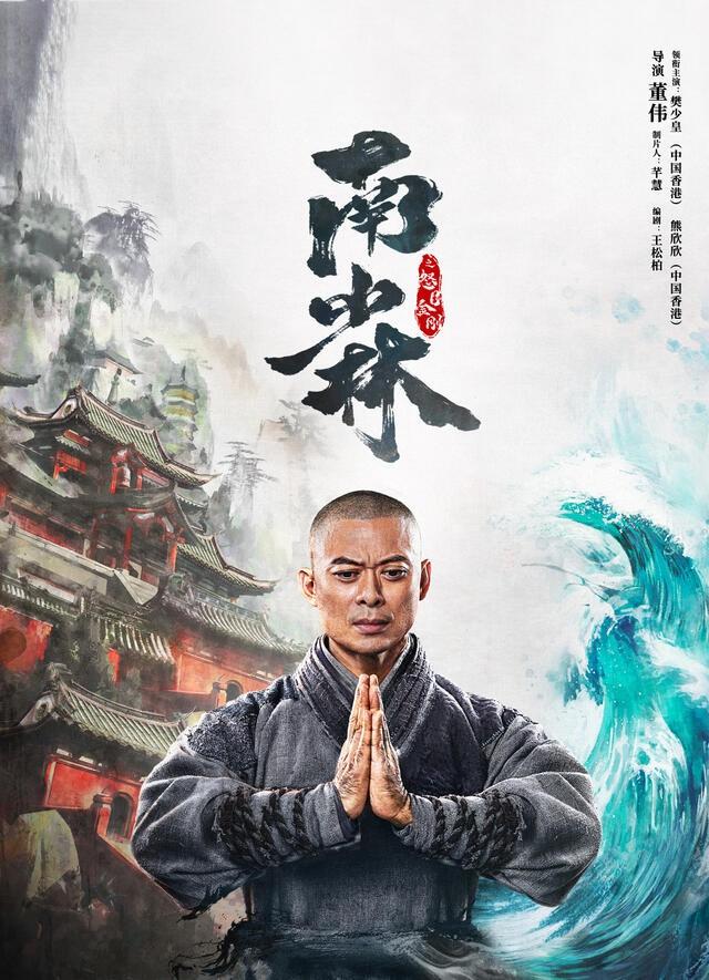 樊少皇新片首日票房夺冠,《南少林之怒目金刚》诠释何为佛和魔