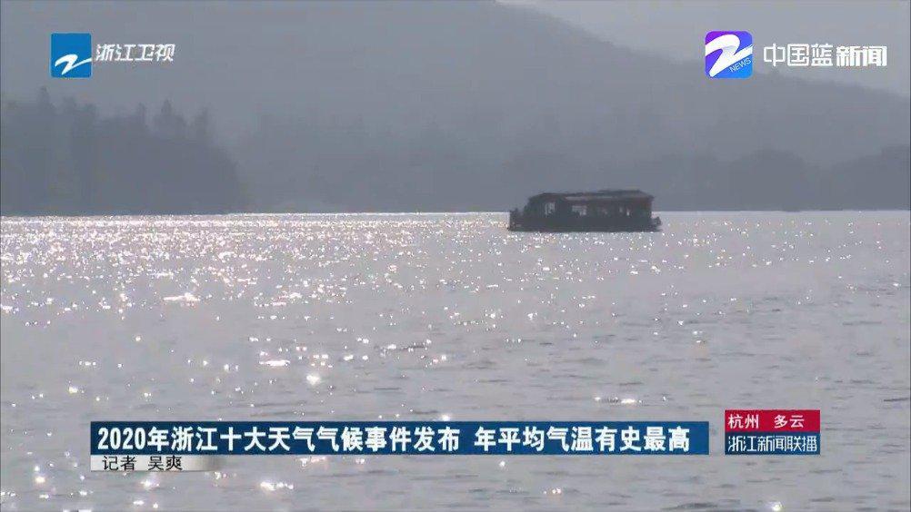 浙江2020年平均气温有史最高 比常年偏高1.3度