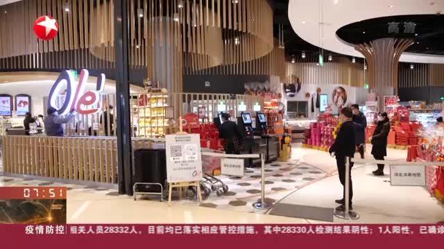 上海市商务委:建议顾客挑选冷链食品时佩戴手套  就餐不超过两小时