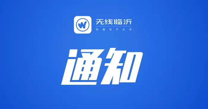 1月28-29日请领取临沂市2020年普通话水平测试等级证书