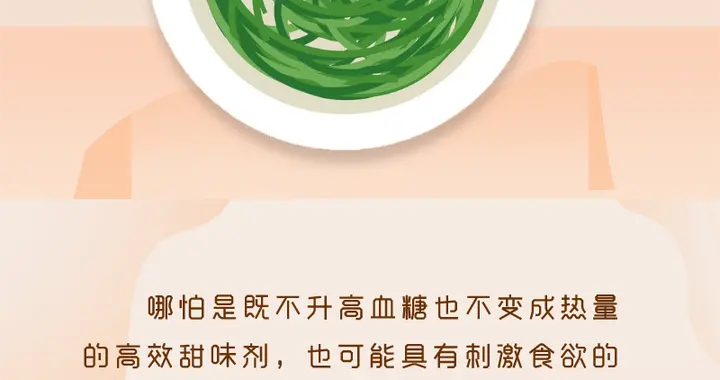 春节将至 零热量的代糖食物吃了真的不长胖吗?
