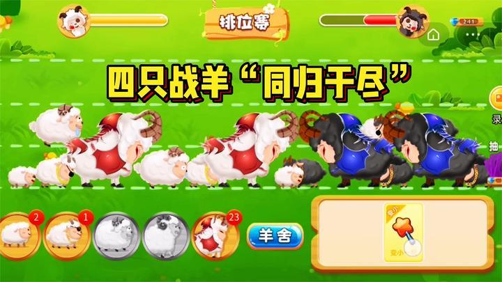 """羊羊保卫战:四只战羊""""同归于尽"""""""