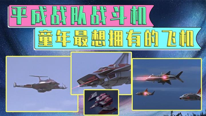 平成战队的代表战斗机都有哪些?多少人的童年都想拥有的飞机