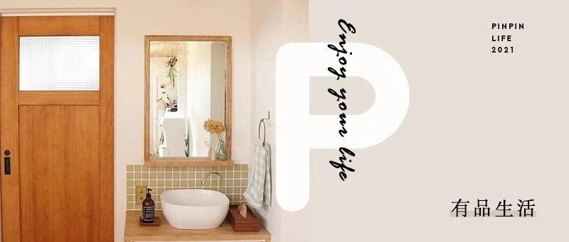 卫生间不装洗手台,装修不要客厅...2021家居流行趋势,你中了几个?