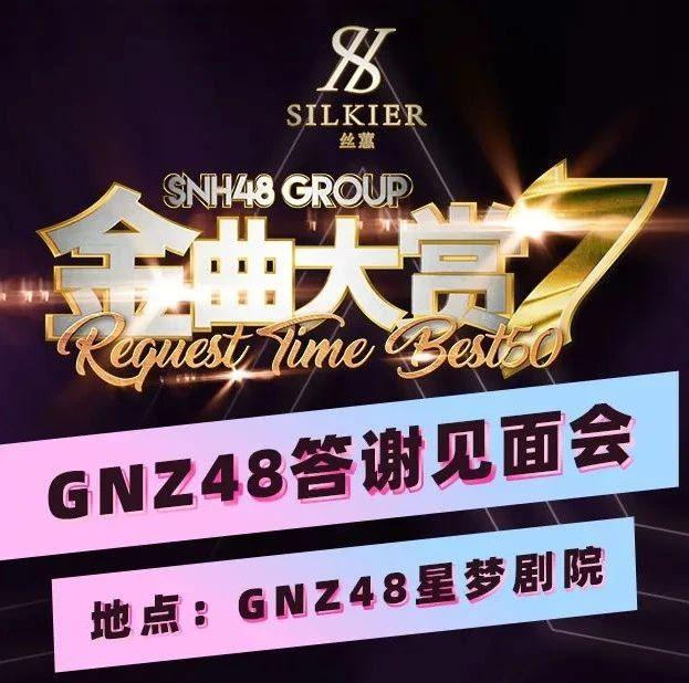 SNH48 GROUP 第七届年度金曲大赏GNZ48答谢见面会活动细则