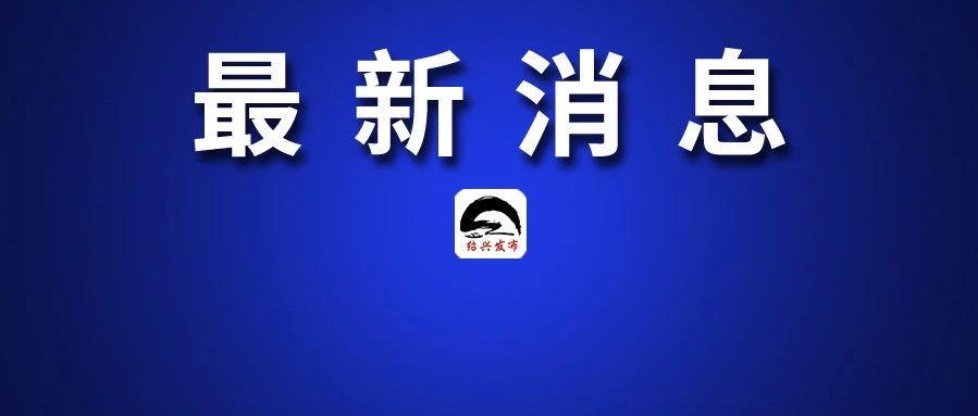 浙江新增无症状感染者2例