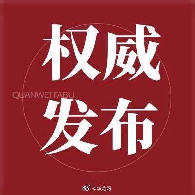陈元春当选重庆市人大常委会副主任 李永利当选重庆市高级人民法院院长