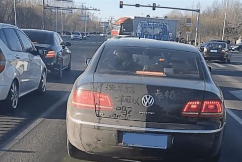 大众辉腾火了,车尾的一行字让身后的车主乐坏了:车也能洗一半