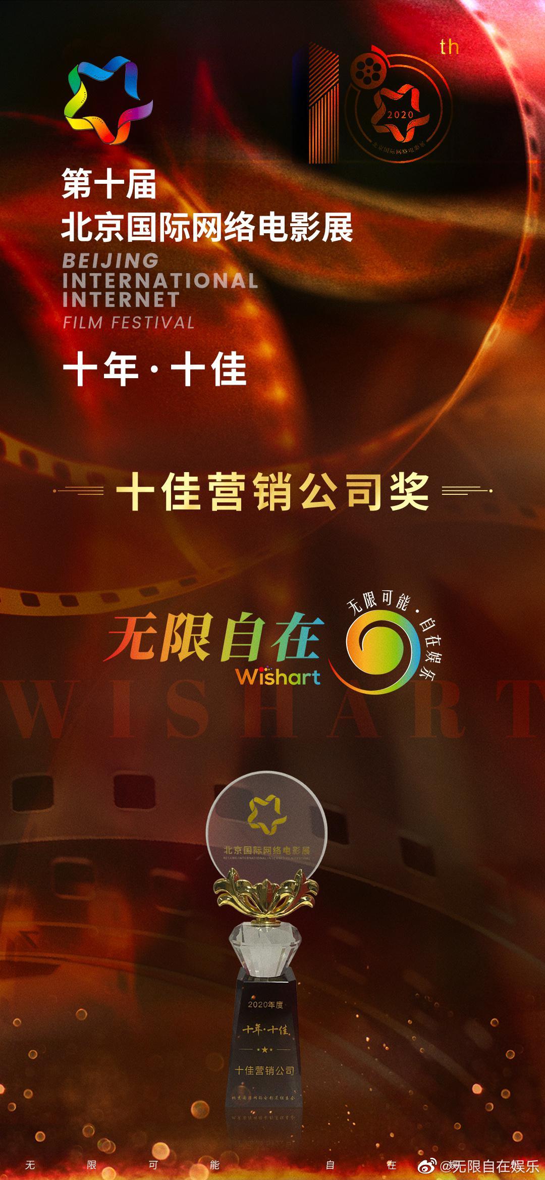2020第十届北京国际网络电影展 十年·十佳 无限自在 荣获……