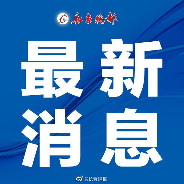 26日前,长春市保留55个点位继续提供核酸检测服务!
