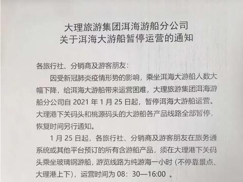 大理旅游集团洱海游船分公司自1月25日起暂停洱海大游船运营