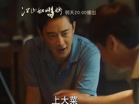 《江山如此多娇》第29-30集预告:搞农机合作社需要调离濮泉生吗