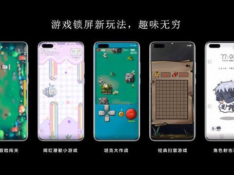 华为粉丝年会推手机黑科技,锁屏也能玩小游戏?