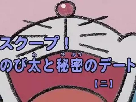 哆啦A梦:大雄真是好福气,竟能和大明星吃饭,不怕被偷拍嘛