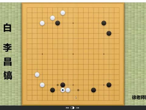 李昌镐出现惊人失误,常昊抓住时机,猛烈攻杀