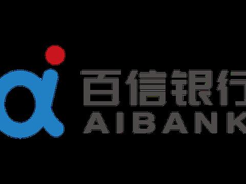 百信银行新技术打造开放银行平台人工智能成为普惠金融服务新引擎