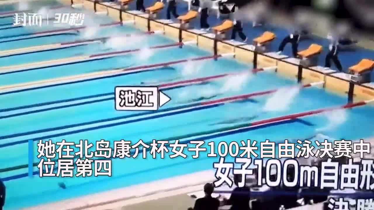 30秒 | 白血病康复后首战100米 池江璃花子达到奥运预赛标准