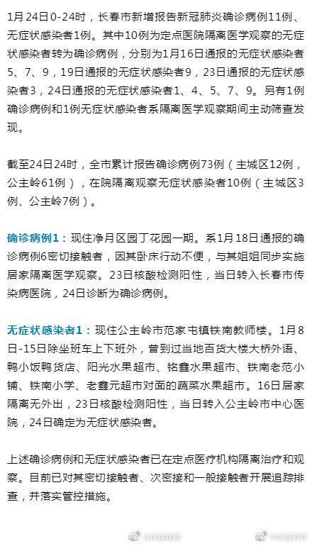 1月24日0-24时,长春市新增报告新冠肺炎确诊病例11例、无症状感染者1例详情