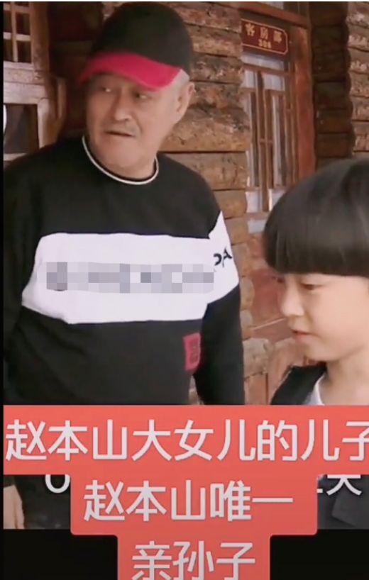 赵本山培养外孙当接班人,11岁就进剧组拍戏,意外撞名著名主持人