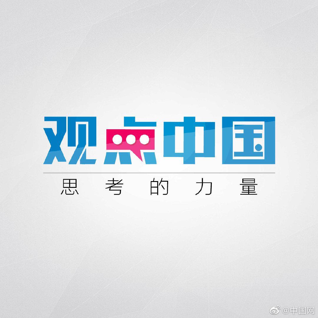 观点中国聚焦公共卫生合作,推动实现人类卫生健康共同体