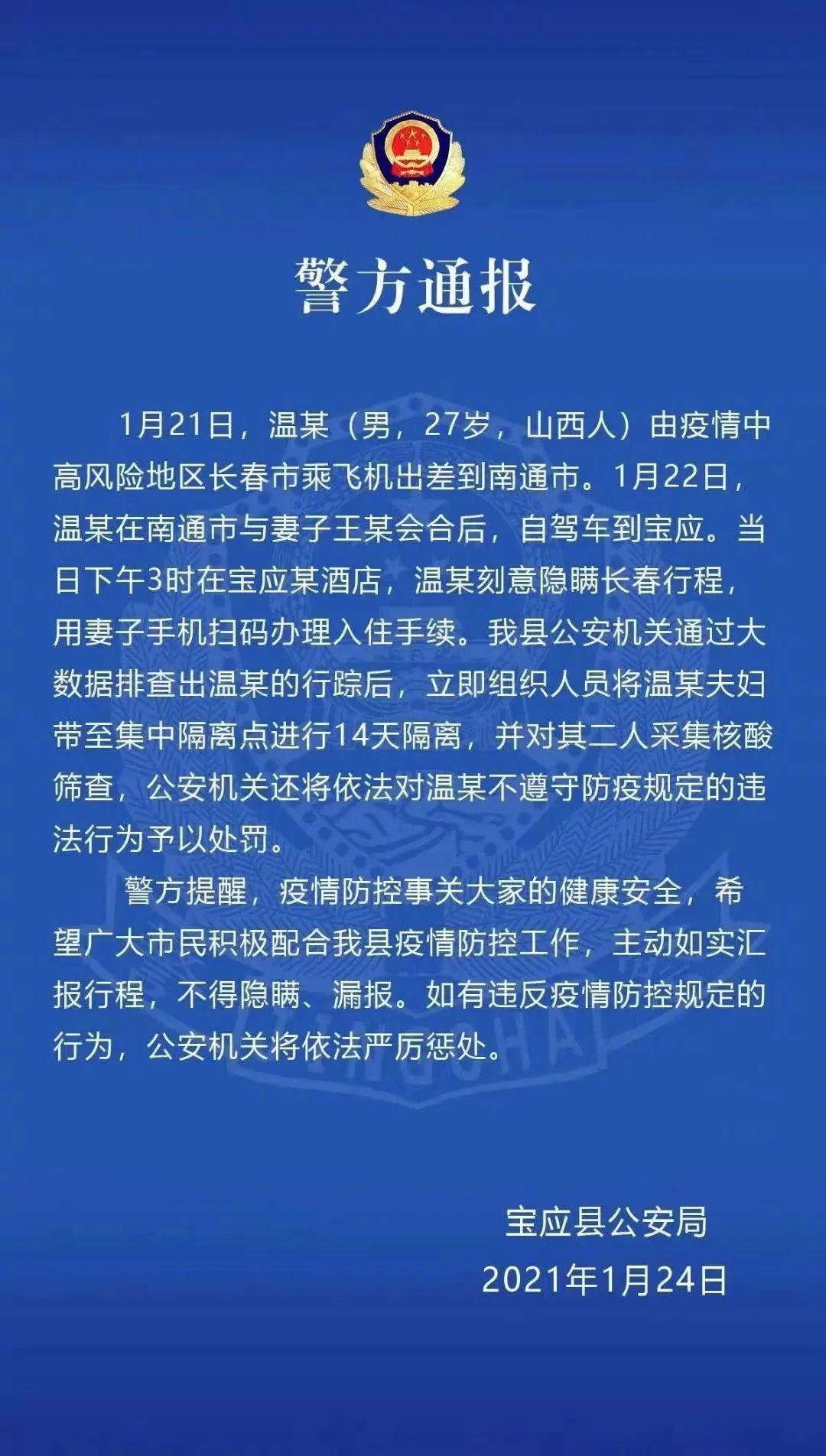 警方通报:男子隐瞒长春行程入住扬州某酒店被罚