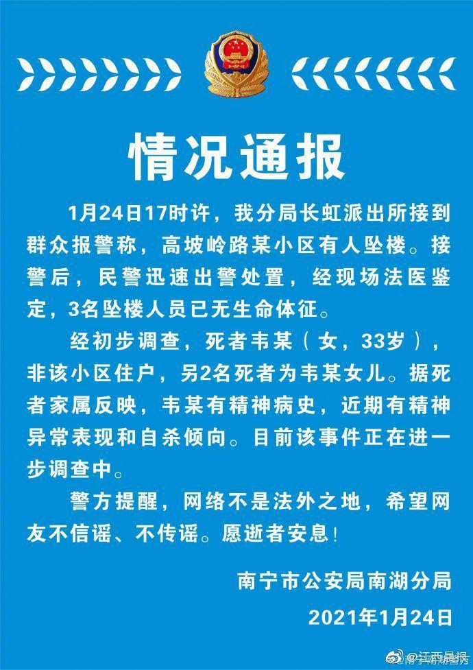 南宁警方通报母女三人坠亡,母亲有精神病史