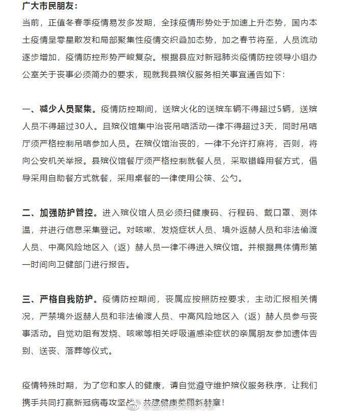 贵州身边事 殡仪馆治丧禁止打麻将!贵州一地发布通告