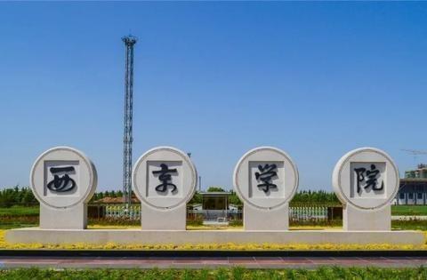 西京大学成立,又一所强校崛起,有望追赶北京大学和南京大学