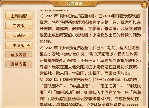 梦幻西游:新资料片帮派上线新的PK玩法,无视角色间的等级差距
