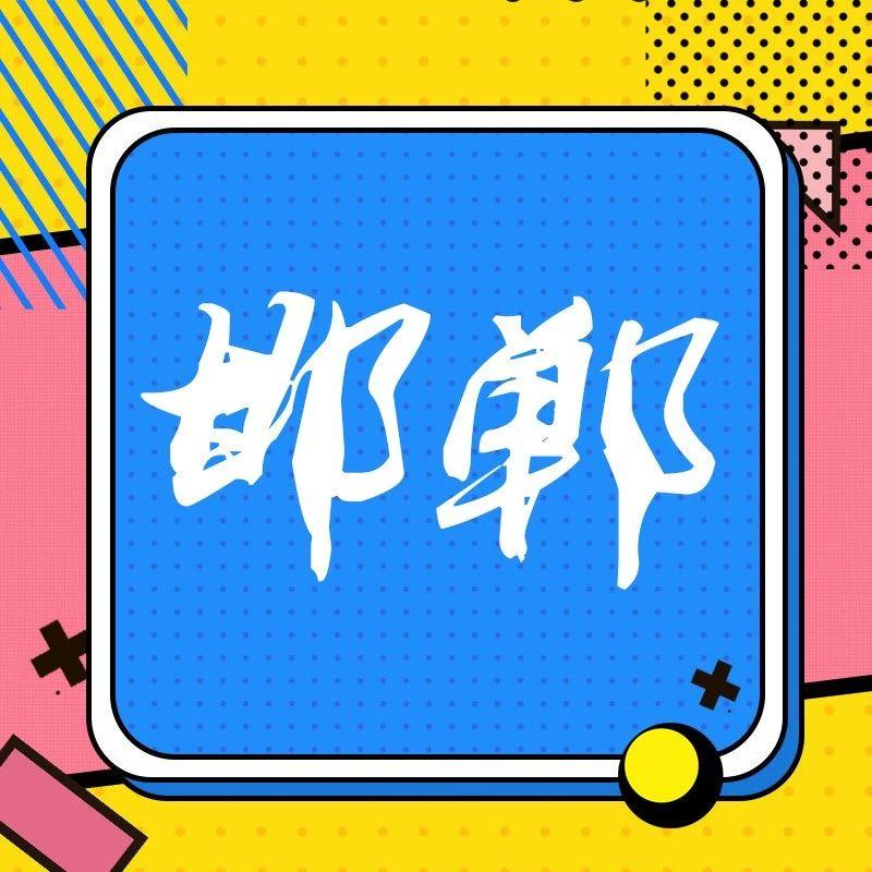 邯郸市复兴区:严格规范发热门诊管理