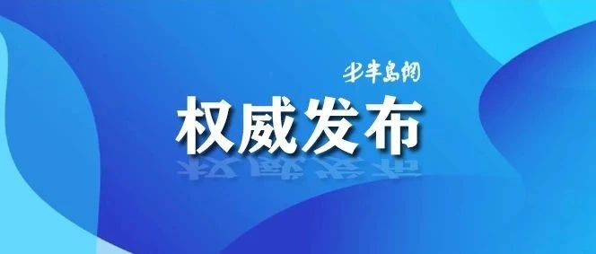 官方答复:青岛幼儿园、义务教育阶段学校、中职学校1月27日前全部放假