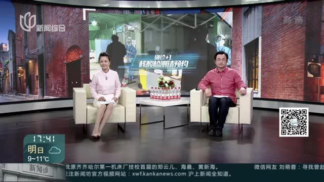 """上海:部分核酸采样点""""排长队""""  市卫健委建议市民  合理选择  提前预约"""