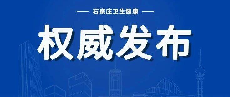 石家庄市新增7例确诊病例