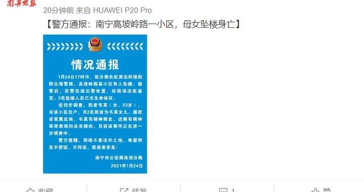 南宁警方通报:高坡岭路一小区,母女三人坠楼身亡