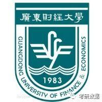 2020广东财经大学研究生分数线(含2018年复试)